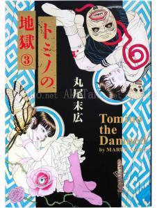Suehiro Maruo Tomino Jigoku 3 SIGNED