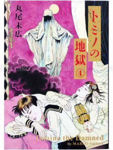 Suehiro Maruo Tomino Jigoku 4 SIGNED