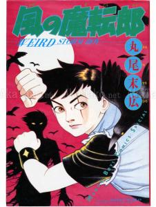 Suehiro Maruo Weird Storm Boy SIGNED - front cover