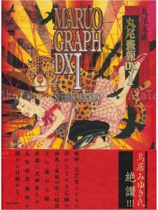 Suehiro Maruograph DX I SIGNED