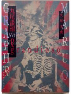 Suehiro Maruo Maruograph DX Grandioso SIGNED