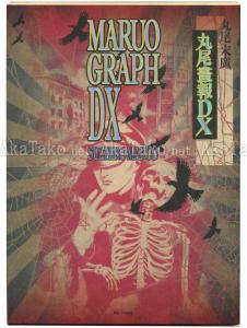 Suehiro Maruo Maruograph DX Special Edition