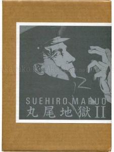 Suehiro Maruo Jigoku II
