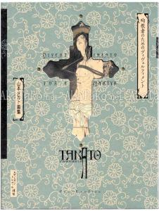 Takato Yamamoto Divertimento For A Martyr Ltd Ed SIGNED