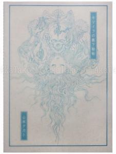Takato Yamamoto Coffin of a Chimera Sketch Book