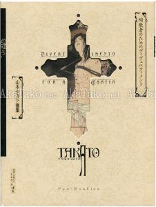 Takato Yamamoto Divertimento for a Martyr SIGNED front cover