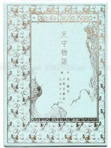 Tale of a Castle Keep Takato Yamamoto Aquirax Uno Ltd Ed
