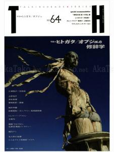 Talking Heads Magazine No. 64 Rhetoric of Objet d'Art / Hitogata