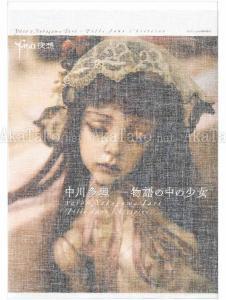 Tari Nakagawa Fille dans l'histoire
