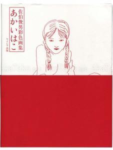 Toshio Saeki Akai Hako