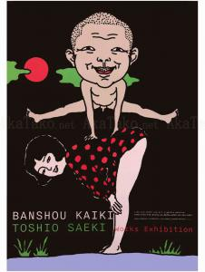 Toshio Saeki Leap Frog Poster