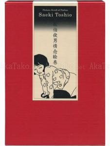 Toshio Saeki Picture Scroll of Pathos SIGNED