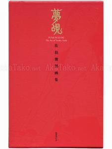 Toshio Saeki Yumenozoki front cover