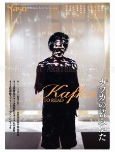 Yaso Magazine How to Read Kafka - front cover