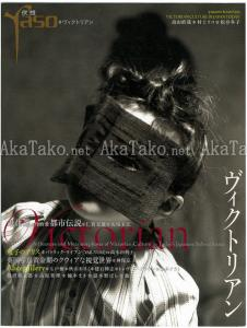 Yaso Victorian front cover