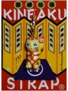 Lucky Cat Karada Kinbaku on display card
