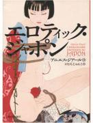 Agnes Giard Erotic Japan front cover