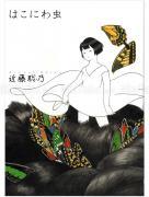 Akino Kondoh Hako Niwa Mushi - front cover