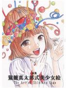 The Art of Shintaro Kago JP SIGNED - front cover