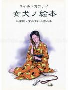 Asaji Muroi Woman Dog Picture Book SIGNED - front cover
