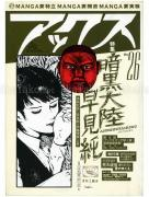 Jun Hayami manga Axe Vol 26 アックス