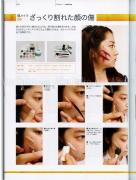 Conceptual Special Effect Makeup Primer 1 - inside page