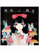 Em Nishizuka Alice in Nightmare SIGNED - front cover