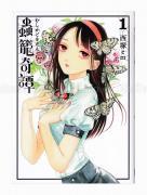 Em Nishizuka Bug's Tale 1 manga - front cover