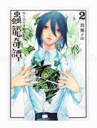 Em Nishizuka Bug's Tale 2 manga - front cover