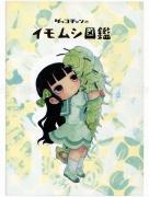 Em Nishizuka Daco-chan's Caterpillar Book - front cover