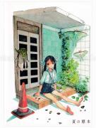 Em Nishizuka Summer Specimen - front cover