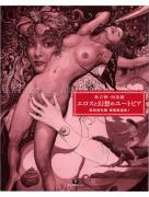 Erotic and Fantasy Utopia front cover