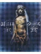 Etsuko Miura Eucharist - front cover