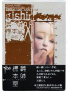 Etsuko Miura Postcard Set front of box