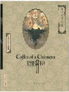 Takato Yamamoto Coffin of a Chimera Limited Edition front cover