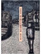 Fuhito Fujimiya A Story of a Closet Head Man - front cover