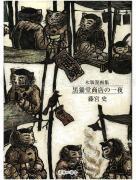 Fuhito Fujimiya One Night at Kuronekodo Shoten - front cover