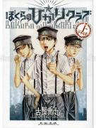 Furuya Usamaru Bokura no Hikari Club 1 - front cover