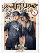 Furuya Usamaru Bokura no Hikari Club 2 - front cover