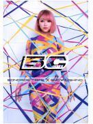 Hajime Kinoko 5Colours SIGNED - front cover