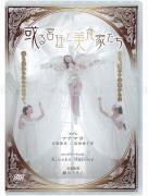 Hajime Kinoko Arukyutei to Bishokukatachi DVD - front cover