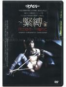 Hajime Kinoko SM Sniper Kinbaku 3 DVD