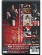 Hajime Kinoko SM Sniper Kinbaku 3 DVD - back cover
