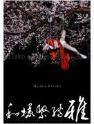 Hajime Kinoko Wayou Kinbaku Miyabi SIGNED - front cover