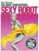 Hajime Sorayama Sexy Robot Gigantes - front cover