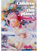 Hikari Shimoda Children of this Planet (front cover)