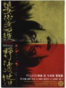 Hiroshi Nonami Vajra SIGNED - front cover