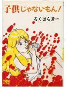 Hoichi Rokuhara Kodomo Janaimon - front cover