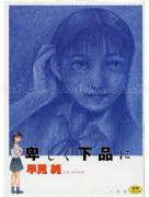 Jun Hayami Vile Vulgar - front cover