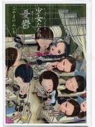 Kenichi Koyama Melancholy Girls front cover